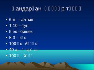 Һандарҙан һүҙҙәр төҙөү 6-н - алтын Т 10 – тун 5 ек –бишек К 3 – көс 100 өк –й