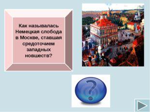 Родоначальниками этого направления в живописи были русские художники В.В. Ка