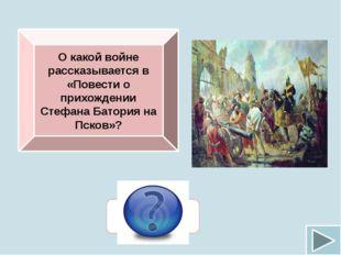 Первым русским историком, труды которого стала читать публика, был: Н.М.Кара