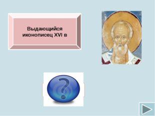 Выдающийся иконописец XVI в Дионисий
