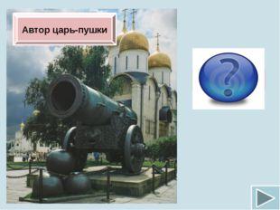 Как называлась Немецкая слобода в Москве, ставшая средоточием западных новшес