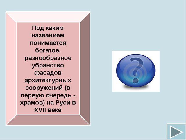 Первый общедоступный художественный музей России открытый в 1852 г - это Эрм...
