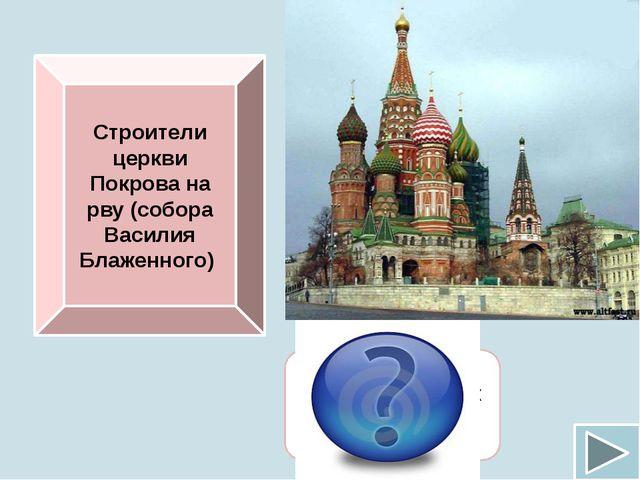 Московский университет был открыт? 1755