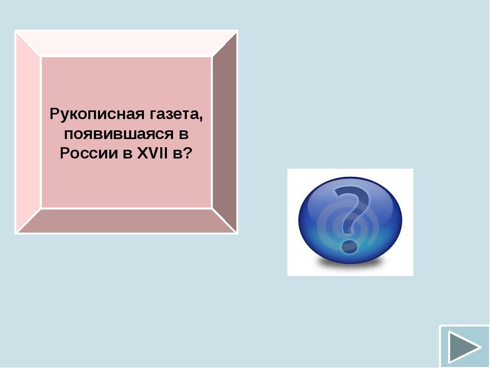 Кто организовал школу при Спасском «за иконным рядом» (Заиконоспасском) монас...