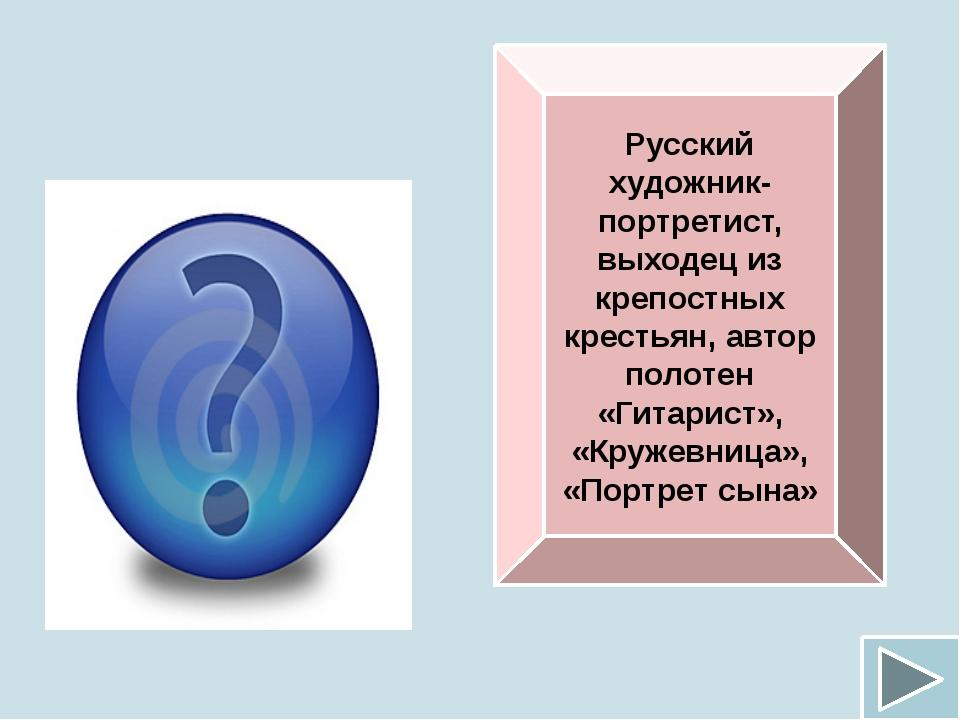 По признанию современников, «отцом русской драмы» был: А.П.Сумароков