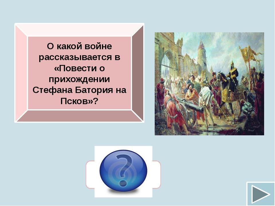 Первым русским историком, труды которого стала читать публика, был: Н.М.Кара...