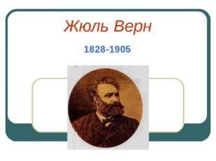 Жюль Верн 1828-1905