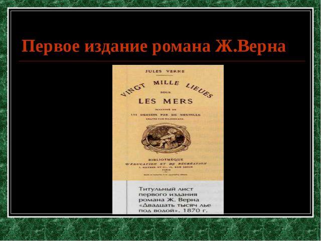 Первое издание романа Ж.Верна
