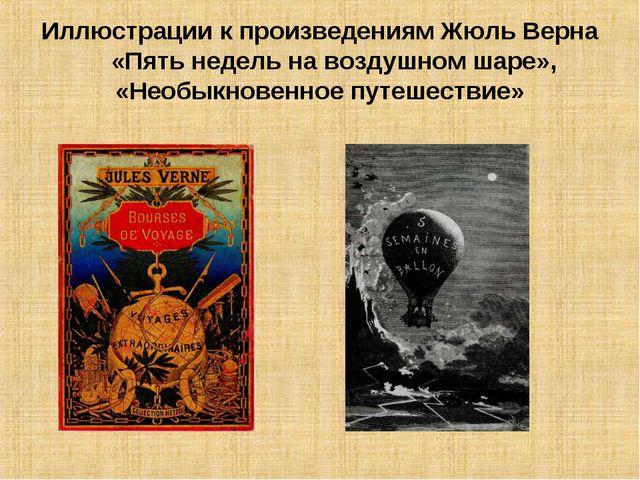 Иллюстрации к произведениям Жюль Верна «Пять недель на воздушном шаре», «Необ...