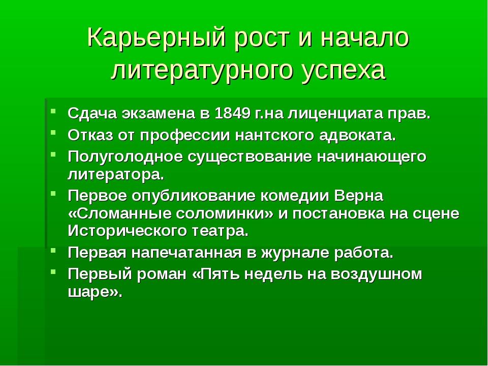 Карьерный рост и начало литературного успеха Сдача экзамена в 1849 г.на лицен...