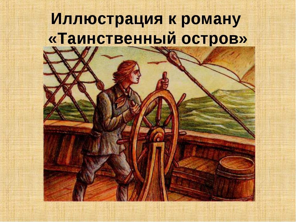 Иллюстрация к роману «Таинственный остров»