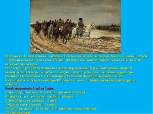 1812 жылы І Наполеонның армиясы Ресей аумағына басып кірді. Орыс халқының, Ре