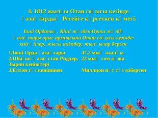 4. 1812 жылғы Отан соғысы кезінде қазақтардың Ресейге көрсеткен көмегі. Ішкі