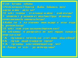 ІІ топ – Болашақ тобына: 1.Ресей патшасы І Павелдің Жайық бойына көшуге жарлы