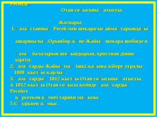 ІІІ. Жаңа сабақ. § 16. Қазақтардың 1812 жылғы Ресейдің Отан соғысына қатысуы.