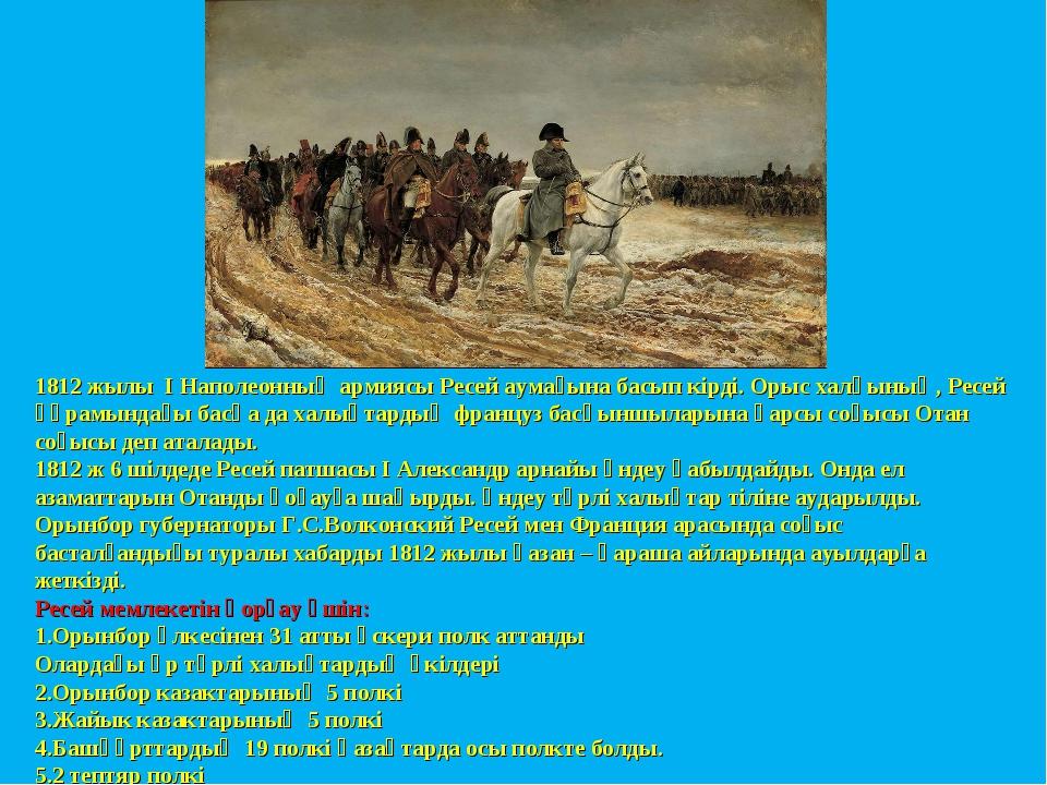 1812 жылы І Наполеонның армиясы Ресей аумағына басып кірді. Орыс халқының, Ре...