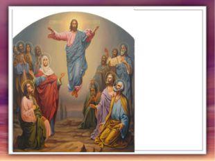 Однажды в восьмой день по воскресении Христовом все апостолы, и Фома с ними,