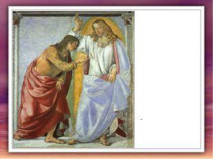 Пораженный Фома воочию убедился теперь. Что Христос воистину воскрес, и громк