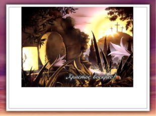 Потому они приставили ко гробу Христа воинов-сторожей, а самою пещеру запечат