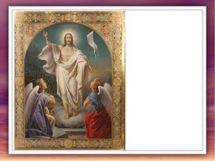 Сорок дней прожил Господь Иисус Христос на земле после своего воскресения из