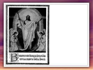 - Идите по всей земле, крестите людей и учите веровать в Бога Отца, в Бога Сы