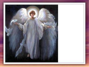 Тысячи тысяч лучезарных ангелов и святых людей окружают там сияющий престол Б