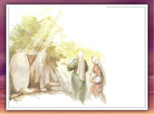 Настало утро. В то время несколько святых женщин направились ко гробу помазат