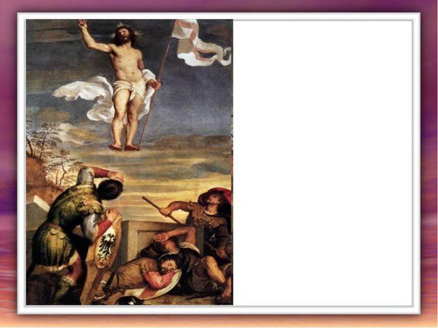 Еврейские архиереи и начальники слышали, как Спаситель говорил, что Он воскре...