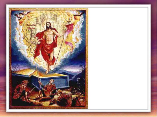 Магдалина ответила: -Взяли Господа Моего и не знаю, где положили его. С этими...