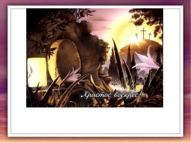 Потому они приставили ко гробу Христа воинов-сторожей, а самою пещеру запечат...