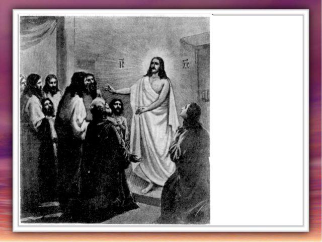 Но Господь ответил: - Теперь ты веришь, потому что сам видишь; но счастливы т...
