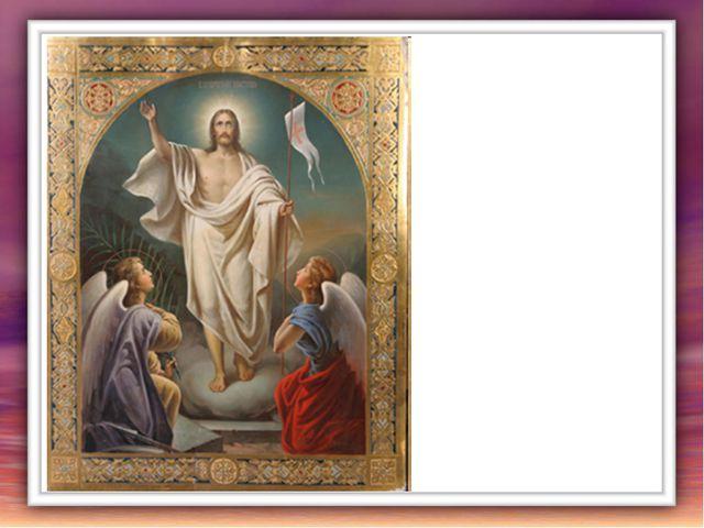 Сорок дней прожил Господь Иисус Христос на земле после своего воскресения из...