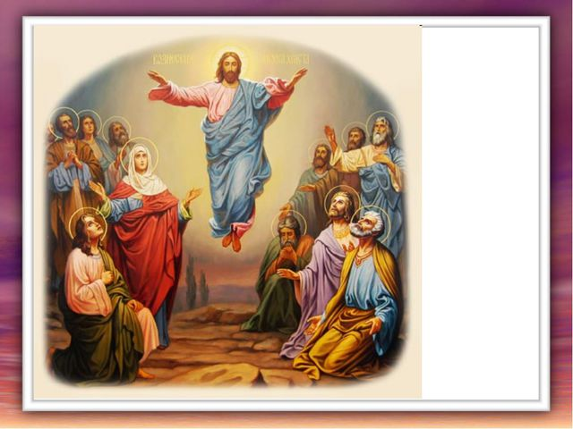 Потом, понемногу отдаляясь, Он начал подниматься к небу всё выше и выше и нак...