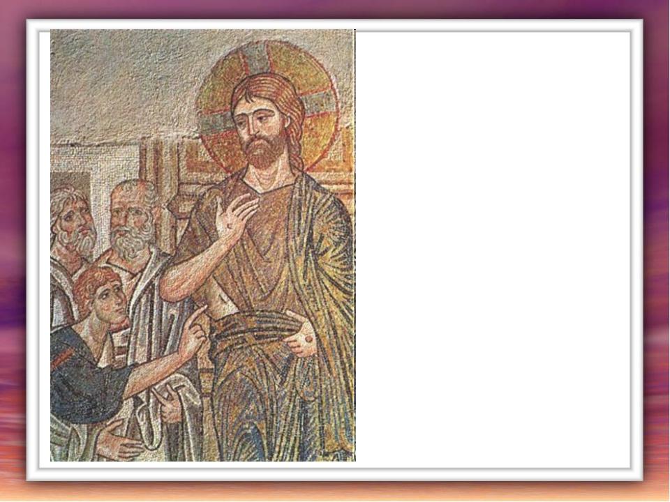 Потом Он обратился к Фоме и сказал ему: -Подай сюда твою руку, вложи твои пал...