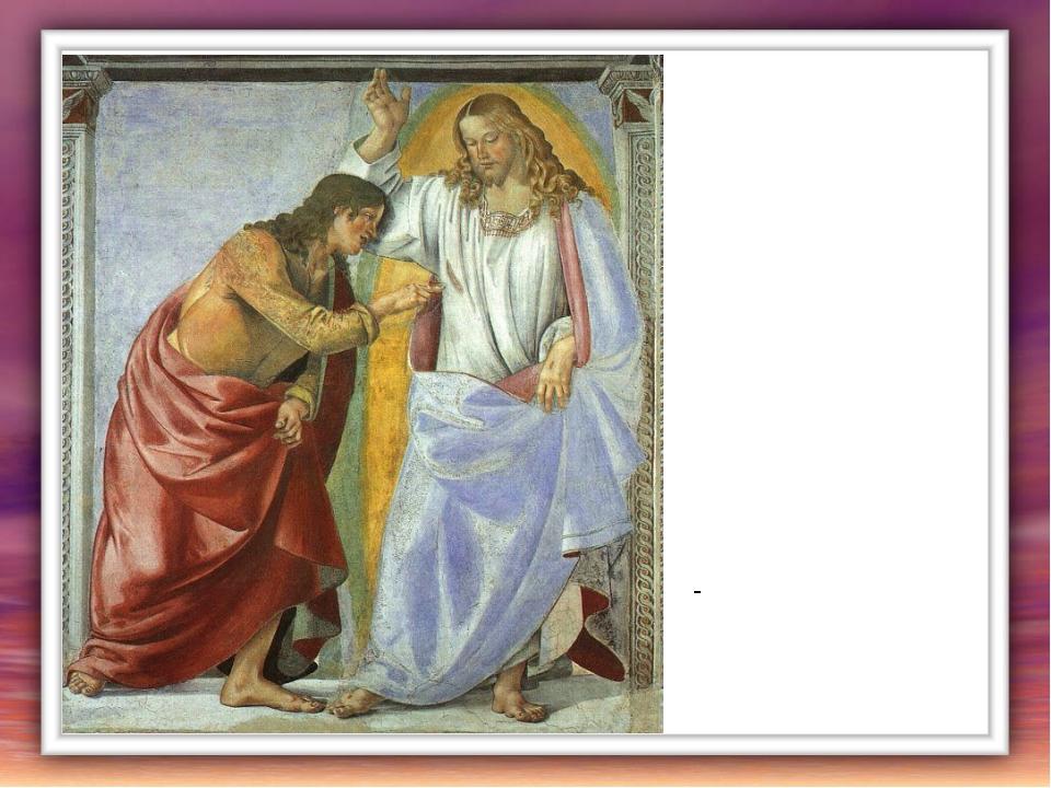 Пораженный Фома воочию убедился теперь. Что Христос воистину воскрес, и громк...