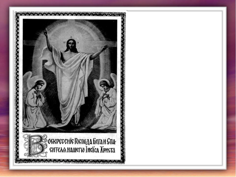 - Идите по всей земле, крестите людей и учите веровать в Бога Отца, в Бога Сы...
