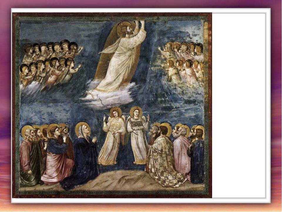 В сороковой день Господь вышел с учениками на одну гору, простился с ними и б...