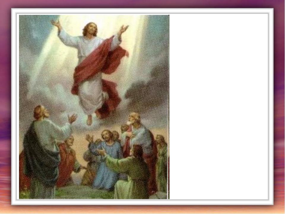Не подумайте, однако, что если Христос вознёсся на небо, то Его нет больше у...