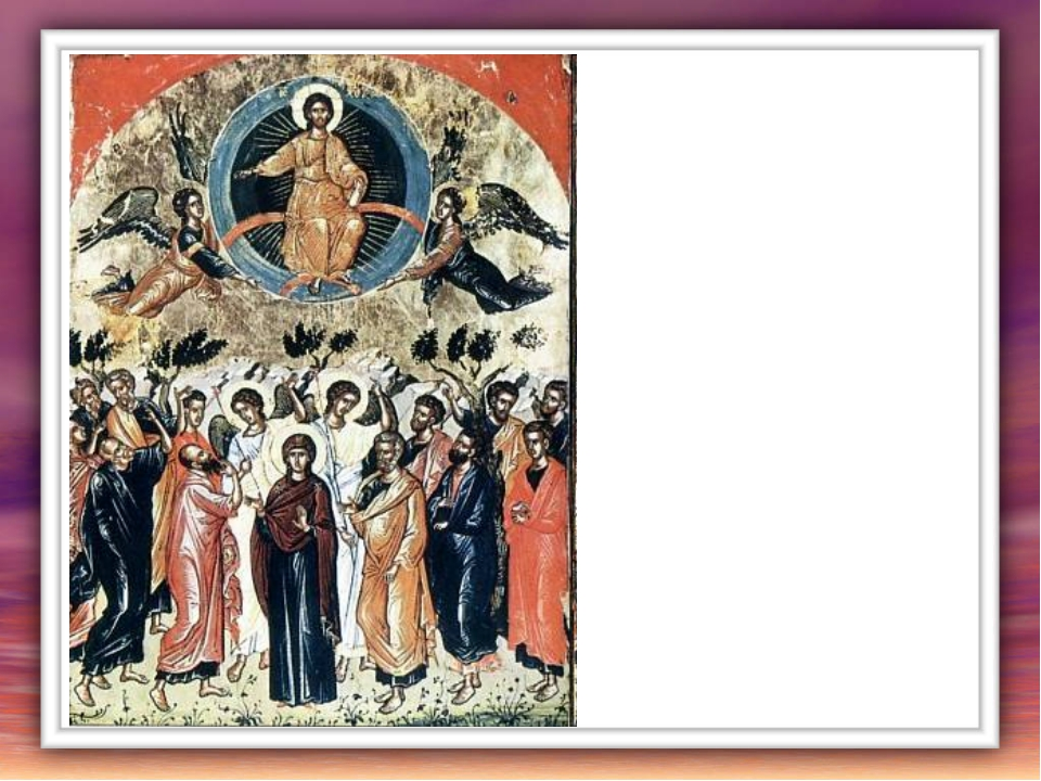 Ученики и апостолы поклонились Господу и Учителю и долго-долго стояли на горе...