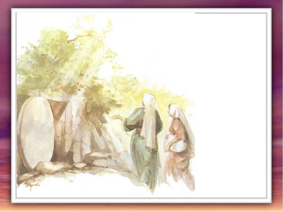 Настало утро. В то время несколько святых женщин направились ко гробу помазат...