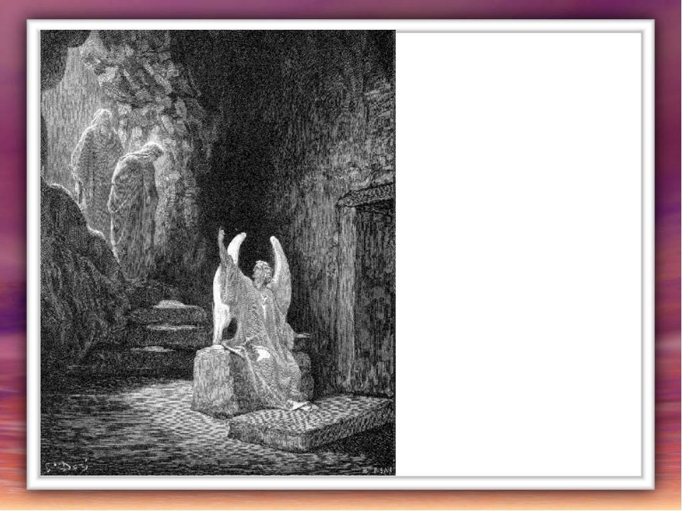 Светлый вид Небесного вестника и его чудные речи так перепугали робких женщин...