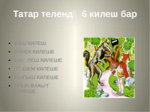 Татар телендә 6 килеш бар БАШ КИЛЕШ ИЯЛЕК КИЛЕШЕ ЮНӘЛЕШ КИЛЕШЕ ТӨШЕМ КИЛЕШЕ Ч