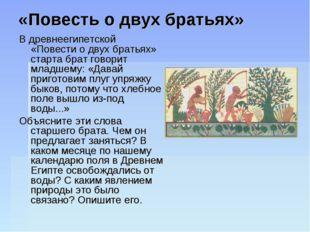 «Повесть о двух братьях» В древнеегипетской «Повести о двух братьях» старта б