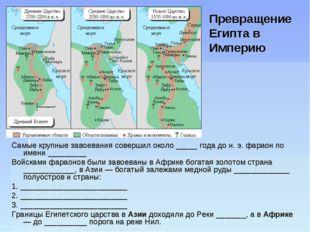 Превращение Египта в Империю Самые крупные завоевания совершил около _____ го