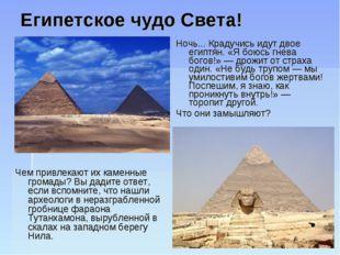 Египетское чудо Света! Чем привлекают их каменные громады? Вы дадите ответ, е