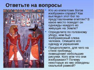 Ответьте на вопросы Кто из египетских богов изображен справа? Как выглядел эт