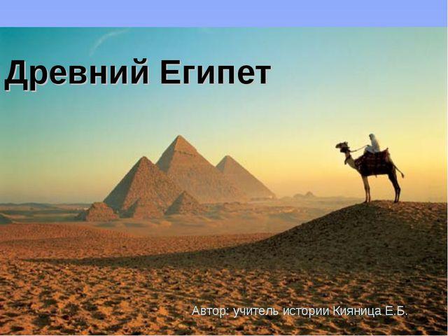 Древний Египет Автор: учитель истории Кияница Е.Б.