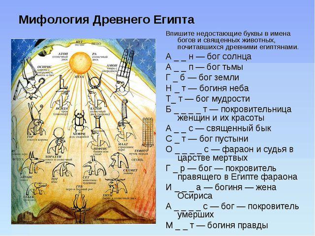 Мифология Древнего Египта Впишите недостающие буквы в имена богов и священных...