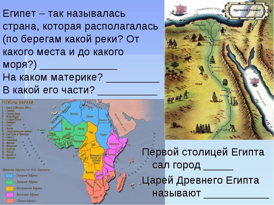 Египет – так называлась страна, которая располагалась (по берегам какой реки?...