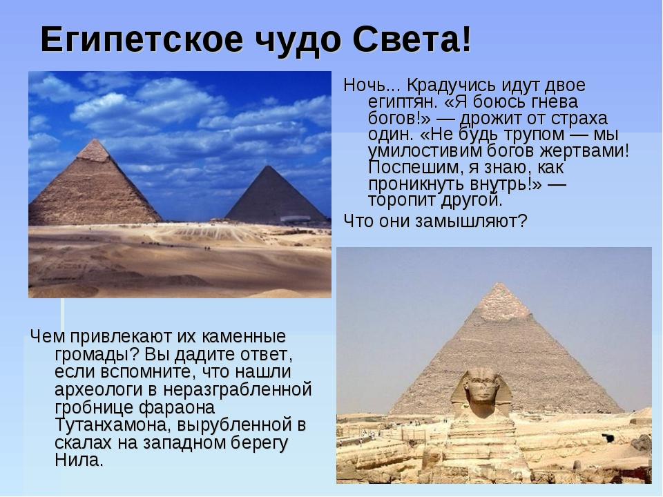 Египетское чудо Света! Чем привлекают их каменные громады? Вы дадите ответ, е...